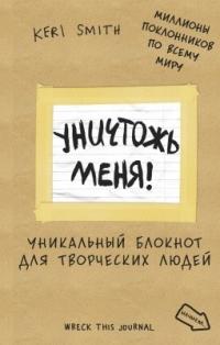 Уничтожь меня! Уникальный блокнот для творческих людей (русская обложка)